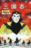 三国志 (43) (希望コミックス (129))