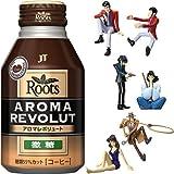 ルパン三世フィギュア付 JT Roots ルーツ アロマレボリュート 微糖 275g缶 24本入