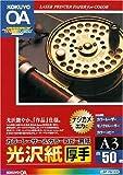 KOKUYO カラーレーザー&カラーコピー用紙(光沢紙・厚手) A3 50枚 LBP-FG1330