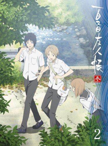 夏目友人帳 参 2 【完全生産限定版】 [DVD]