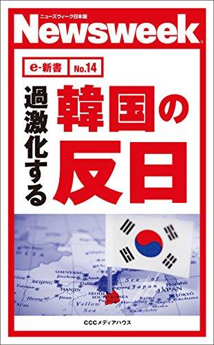 過激化する韓国の反日(ニューズウィーク日本版e-新書No.14)