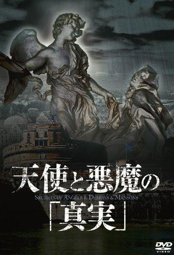 天使と悪魔の「真実」 [DVD]