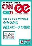 音声DL付き英検プレゼンにもすぐ使える心をつかむ英語スピーチの極意CNNee ベストセレクション