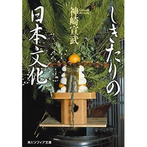 しきたりの日本文化 (角川ソフィア文庫) [Kindle版]