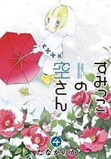 かわいい少女と哲学カメの癒し漫画「すみっこの空さん」第4巻