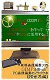 3ピース(333円)でLINEスタンプを作ってブログやSNSに活用する方法(PC世界編): 無料画像編集ソフトGIMPを使った画像編集のノウハウ本