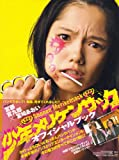 少年メリケンサックオフィシャルブック (TOKYO NEWS MOOK 134号) (TOKYO NEWS MOOK 134号)