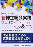 新株主総会実務なるほどQ&A<平成27年版>