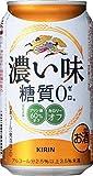 キリン 濃い味〈糖質ゼロ〉 350ml×24本 ランキングお取り寄せ