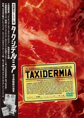 タクシデルミア~ある剥製師の遺言~(初回限定版) [DVD]