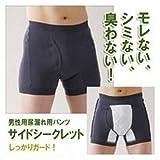 男性用失禁パンツ サイドシークレット ネイビー M