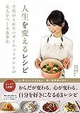 人生を変えるレシピ ~予約のとれないダイエットサロンの美人をつくる食事法