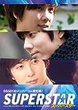 スーパースター DVD-BOX featuring キム・ヒョンジュン/パク・ジョンミン/キム・キュジョン[SS501]  (5枚組)