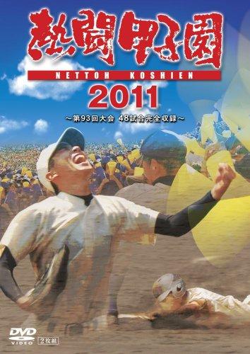 Fukkou Park 2011 [DVD].