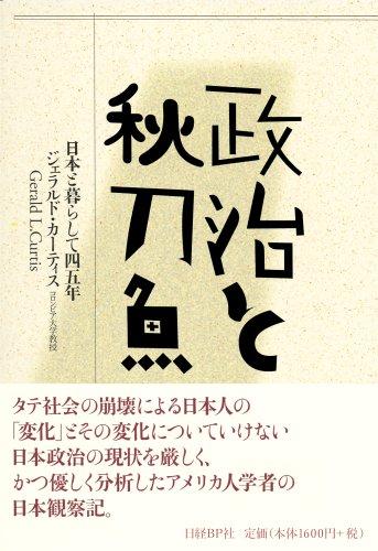 政治と秋刀魚 日本と暮らして四五年