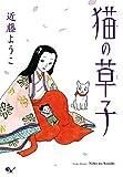 猫の草子<猫の草子> (ビームコミックス)