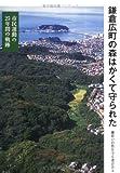 鎌倉広町の森はかくて守られた—市民運動25年間の軌跡