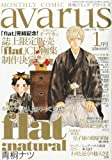 COMIC avarus (コミック アヴァルス) 2014年 01月号 [雑誌]