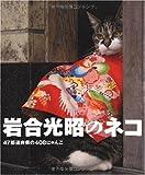 岩合光昭のネコ-47都道府県の408にゃんこ
