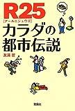 R25 カラダの都市伝説 (宝島SUGOI文庫)