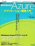 [WINDOWS AZURE アプリケーション開発入門 第2版 ]のレビューと価格比較