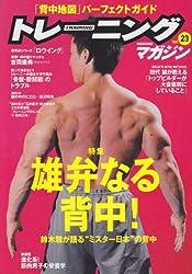 トレーニングマガジン vol.23 特集:雄弁なる背中! (B・B MOOK 846 スポーツシリーズ NO. 716)