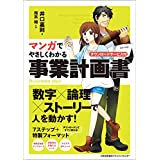 Amazon.co.jp: マンガでやさしくわかる事業計画書 電子書籍: 井口嘉則, 飛高翔: Kindleストア