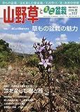 山野草とミニ盆栽 2016年 09 月号 [雑誌]