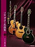 本気のジャズ・アレンジでらくらく弾ける ソロ・ギター名曲集 (CD付) (Acoustic guitar magazine)