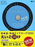 英単語・熟語ダイアローグ1200えいご漬け 改訂版[CD-R (スタディBooks)