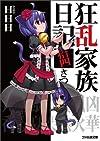 狂乱家族日記 拾四さつめ (ファミ通文庫)