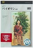バイオリン入門 [DVD]