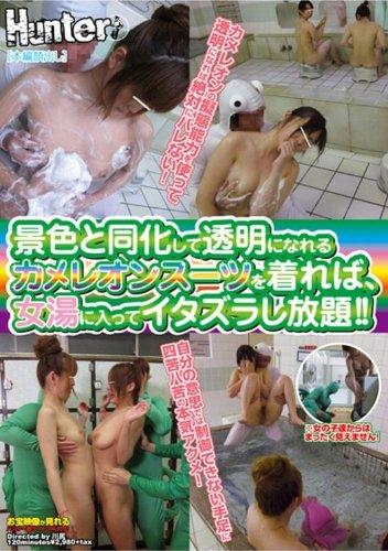 景色と同化して透明になれるカメレオンスーツを着れば、女湯に入ってイタズラし放題!! [DVD]