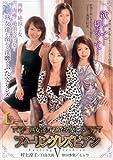 熟女達の秘めたる楽しみ フィーリングレズビアンV [DVD]
