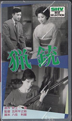 猟銃 [VHS]