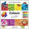 My First Bilingual Book - Colours - English-Arabic (My First Bilingual Books)