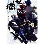 愚者のジャンクション -side evil- (角川スニーカー文庫)