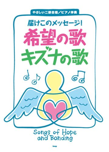 Kind sing in two parts and piano accompaniment delivered this message! Desired song / KIZUNA song