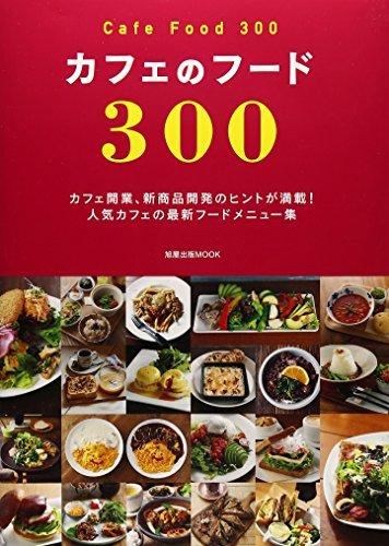 カフェのフード300 (旭屋出版MOOK)