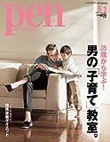 Pen (ペン) 2011年 5/1号 [雑誌]