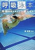 呼吸泳本—呼吸を変えるだけで速くなる
