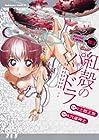 紅殻のパンドラ 第3巻 2014年01月09日発売