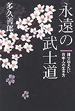 永遠の武士道—語り伝えたい日本人の生き方