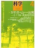 科学 2012年 04月号 [雑誌]