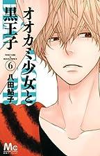 オオカミ少女と黒王子 6 (マーガレットコミックス)