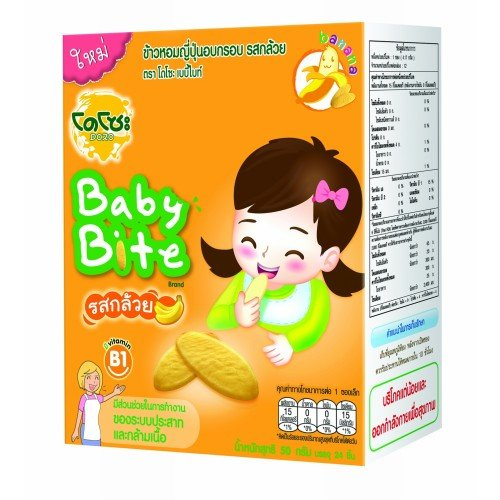 Dozo Baby Bite Rice Biscuits Banana Flavour 24 Pieces [For 6 Month -3 Years] 2 Count. Free Organic Cereal Bar. front-509730