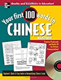 Your First 100 Words in Chinese w/CD Audio: Beginner's Quick & Easy Guide to Reading Chinese Script (Your First 100 Words Inâ|Series)