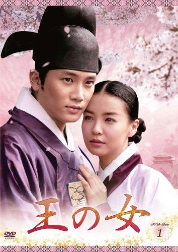 王の女 DVD-BOX1