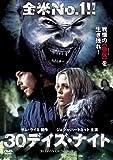 30デイズ・ナイト [DVD]