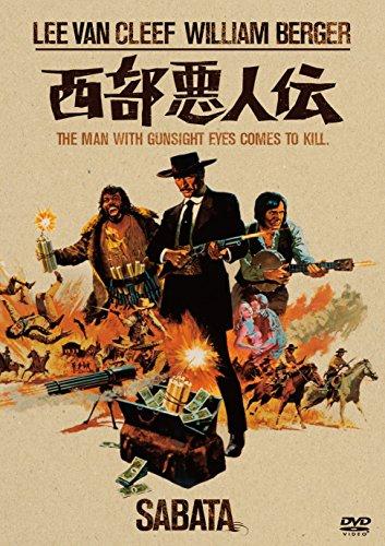 西部悪人伝[DVD]